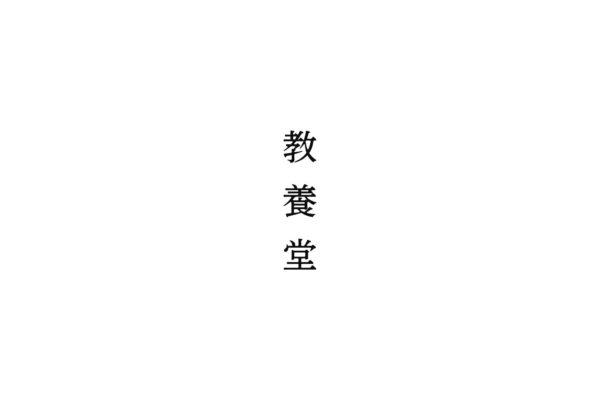 教養堂開塾3周年