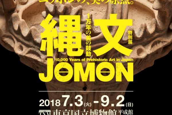 夏の博物館巡り 縄文展