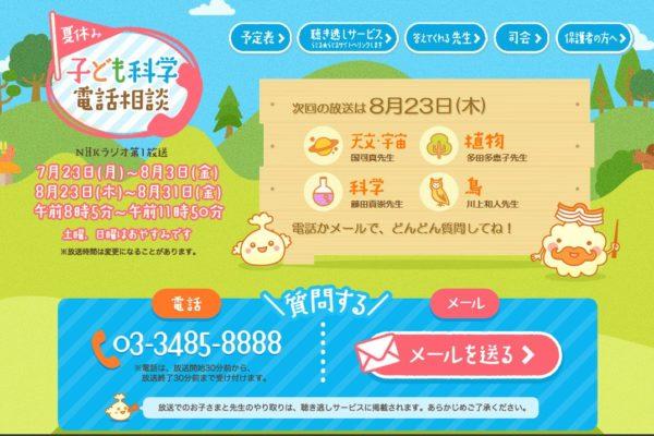 『NHKラジオ第1 夏休み子ども科学電話相談』