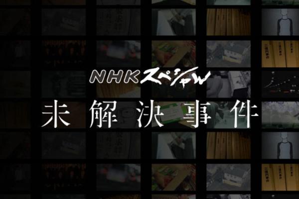 NHKスペシャル「未解決事件File.07警察庁長官狙撃事件」