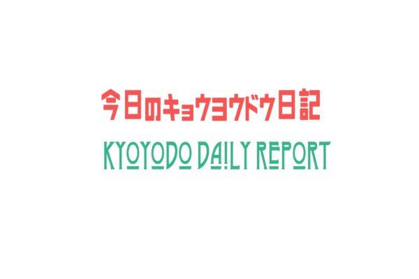 教養堂開塾 リニューアル1
