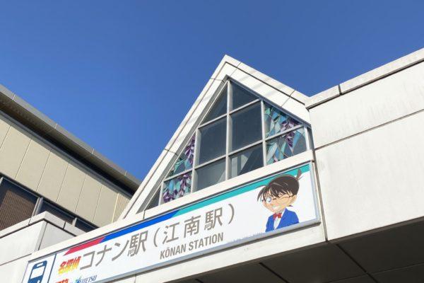 名鉄「江南」駅が「名探偵コナン」駅に。