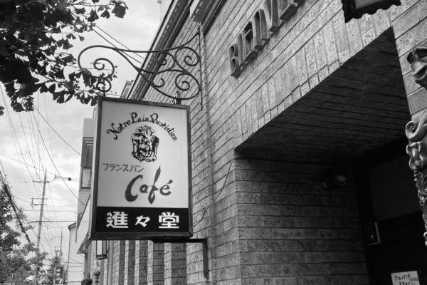「進々堂」京都百万遍 京都大学北門前