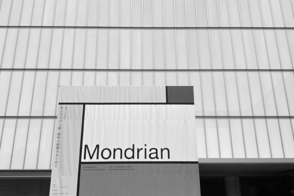「モンドリアン展」三原色の絵